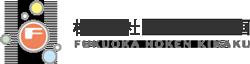 株式会社福岡保健企画 ロゴ