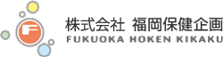 株式会社福岡保健企画